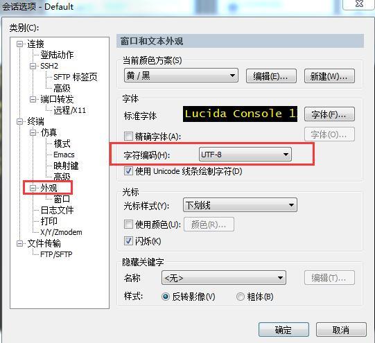 解决centos显示中文乱码问题