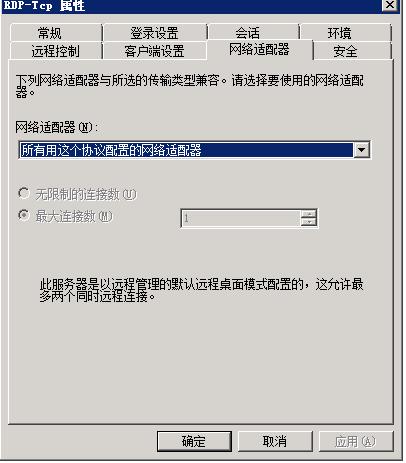阿里云服务器组策略造成不能更改rdp 最大连接数的解决方法