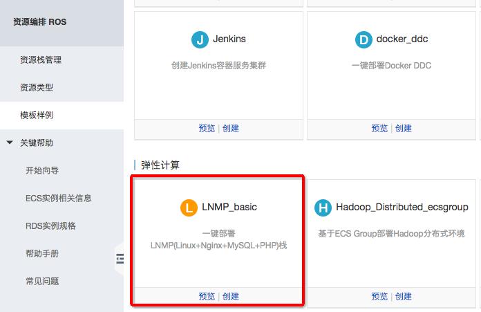 LNMP_basic