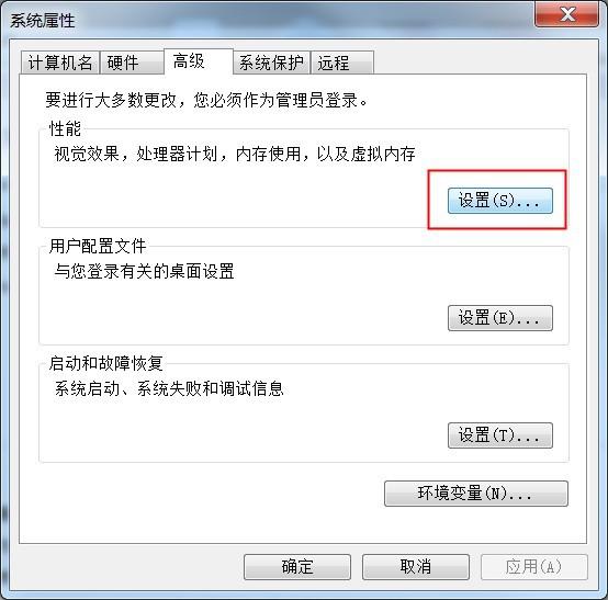 阿里云配置云服务器 ECS Windows 系统虚拟内存