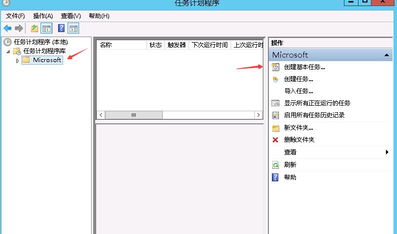 云服务器Windows系统如何实现定时重启