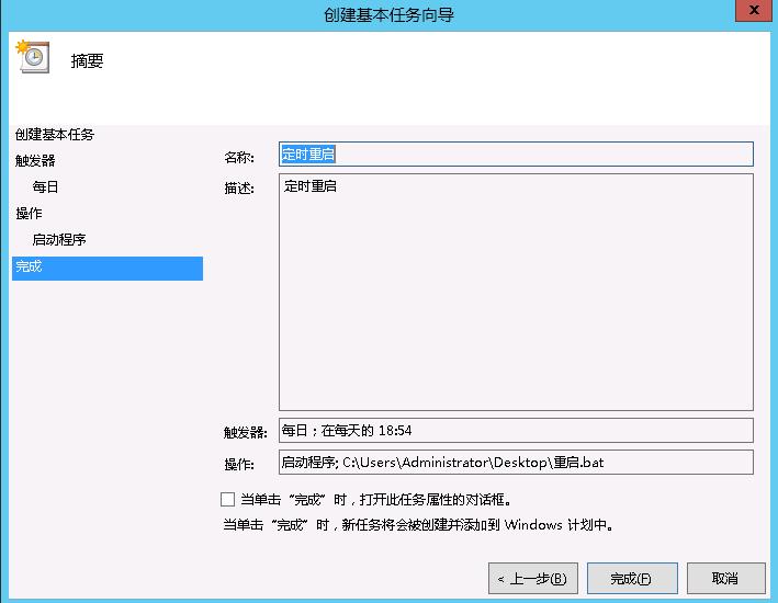 阿里云服务器Windows系统定时重启