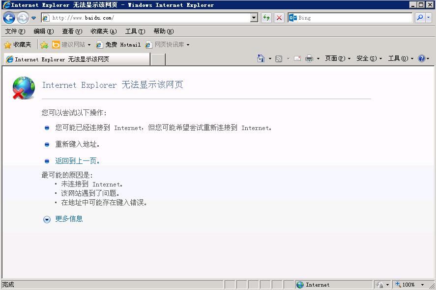 阿里云服务器ECS Windows系统内无法打开网站问题