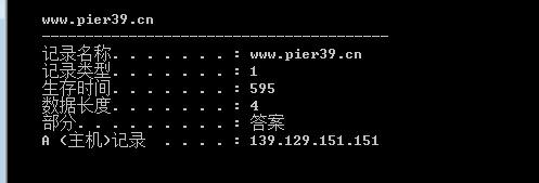 DNS缓存