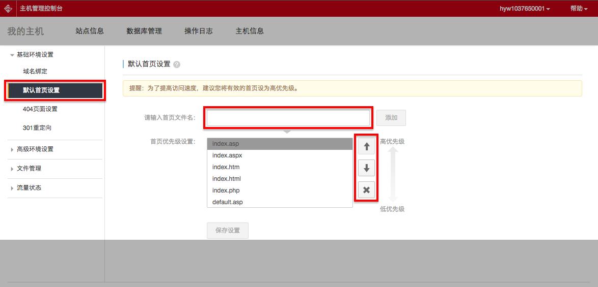 阿里云虚拟主机管理控制台默认首页设置