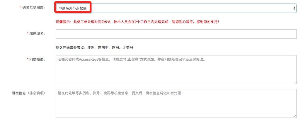 阿里云CDN如何申请海外节点?