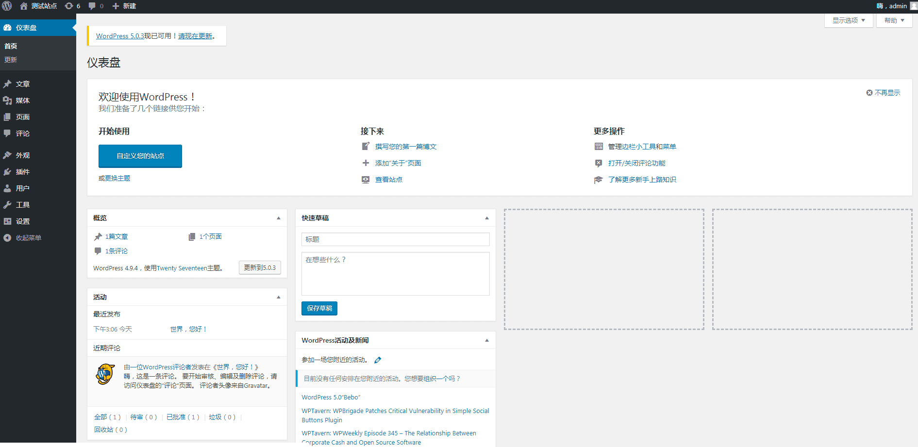 WordPress管理界面
