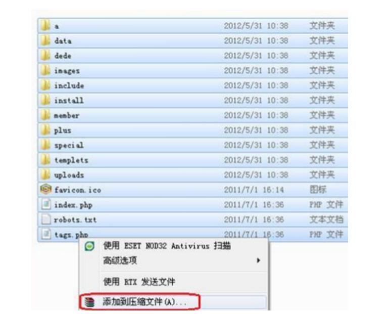 阿里云虚拟主机FTP上传压缩文件及解压缩图文教程详解
