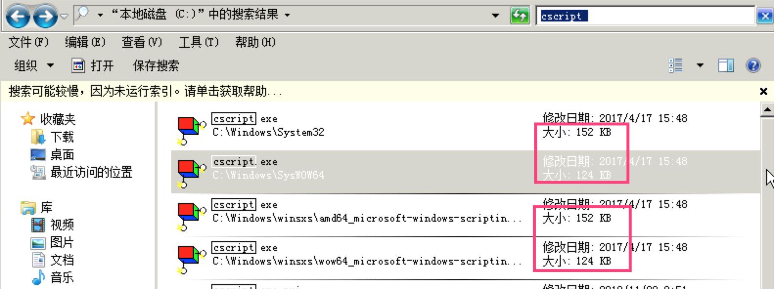 执行cscript命令激活Windows server 2008R2系统