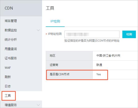 阿里云CDN控制台的IP检测工具