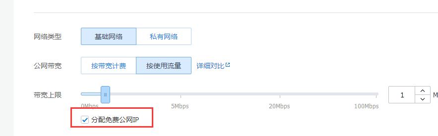 购买腾讯云云服务器时,必须勾选 分配公网 IP
