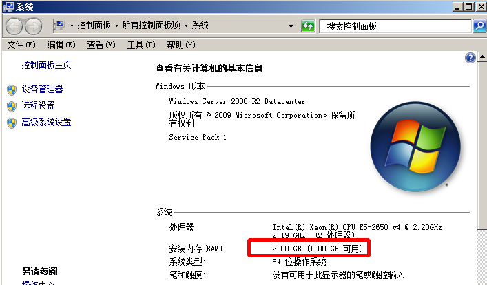 百度智能云(BCC) Windows系统服务器可用内存和申请购买的内存不一致的处理