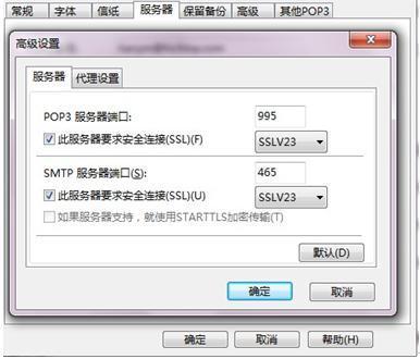 阿里云企业邮箱使用 SSL 登录邮箱设置说明