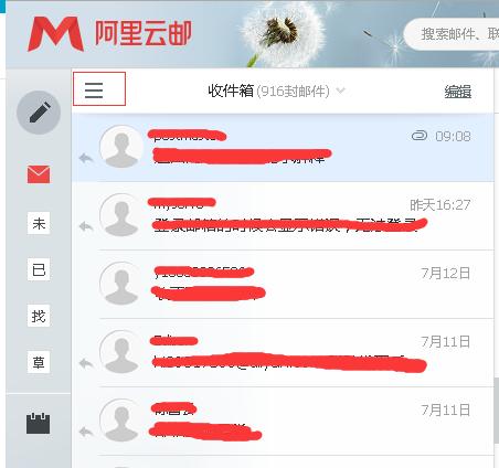 阿里云企业邮箱找不到垃圾邮件文件夹和自定义文件夹