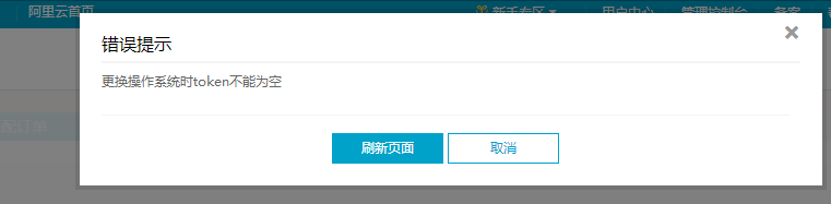 阿里云虚拟主机改操作系统时出现